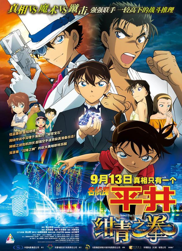 《名侦探柯南:绀青之拳》全球限定的中国版海报