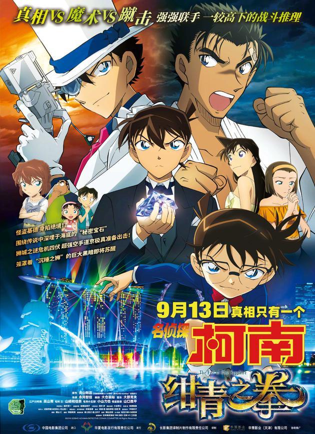 《名侦探柯南:绀青之拳》打破该系列剧场版在华的最高票房纪录