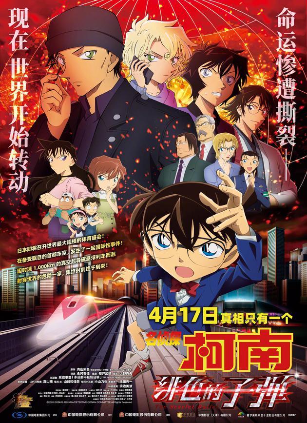《名侦探柯南:绯色的子弹》定档海报
