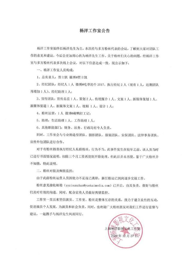 粉丝要求设立工作室开除经纪人 杨洋方发公告回应