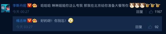 杨丞琳追《乘风破浪的姐姐》看哭 大夸李斯丹妮帅