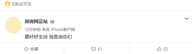 """郑爽网宣站宣布关站 微博简介已改成""""后会无期"""""""