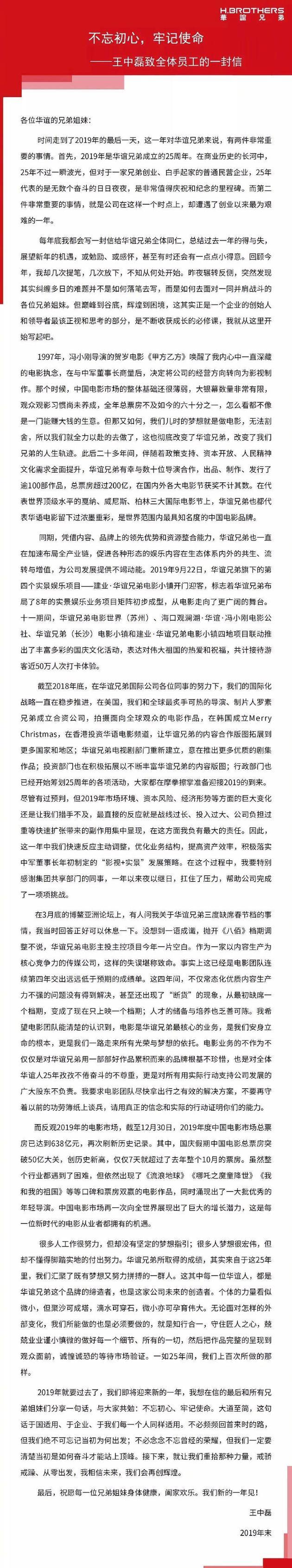 王中磊致員工的信