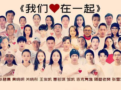 视频:黄晓明等献唱《我们心在一起》