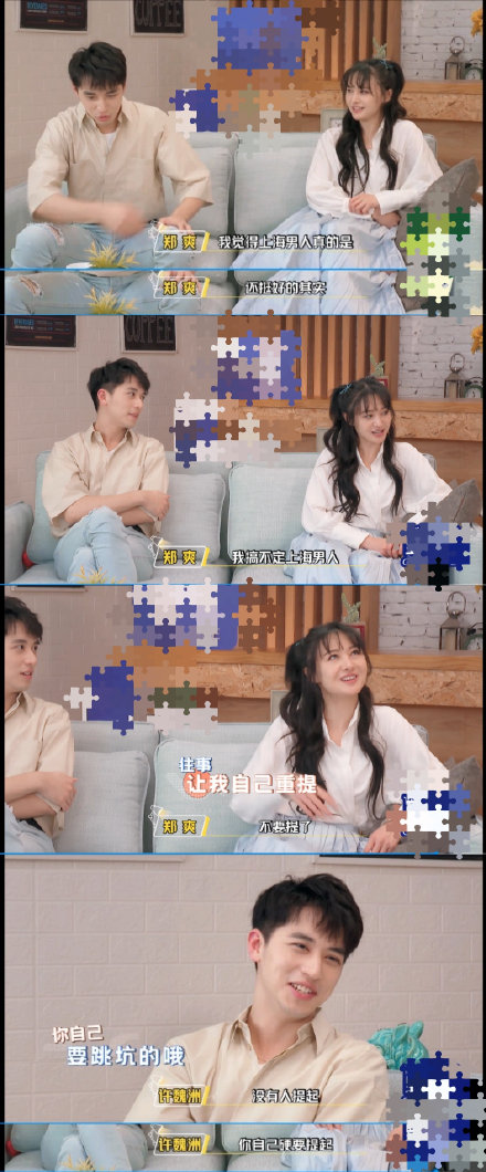 郑爽在综艺节目中谈上海男人