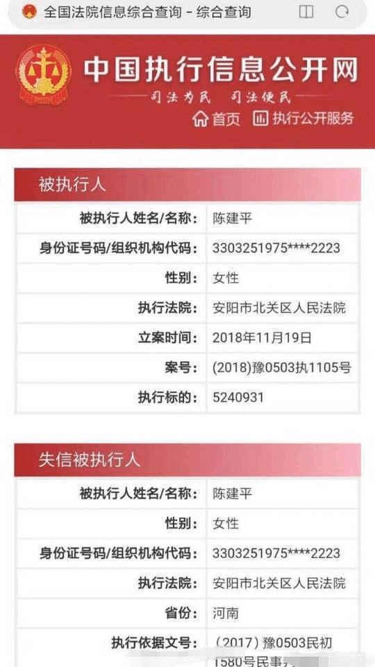 谁有黄色网站妈妈_网曝黄明昊妈妈疑因公司欠款被列入国家失信名单