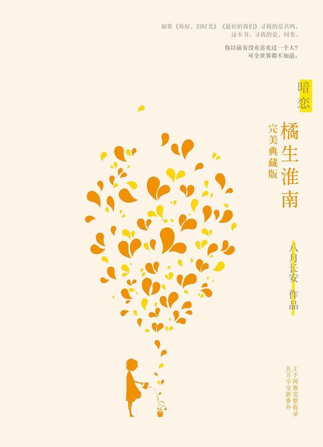 八月长安小说《暗恋·橘生淮南》