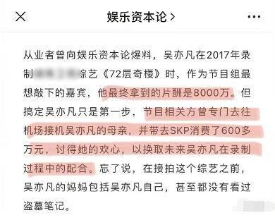 网曝吴亦凡录制《72层奇楼》8000万片酬