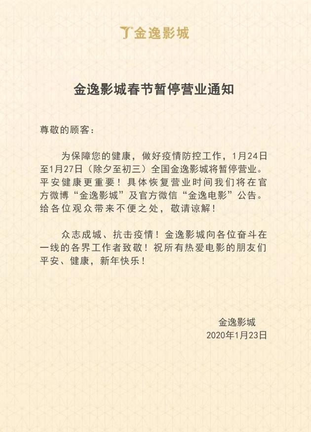 金逸影城宣布春节停休交易