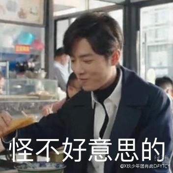 """肖战绿洲分享表情包调侃新剧台词""""土味情话"""""""