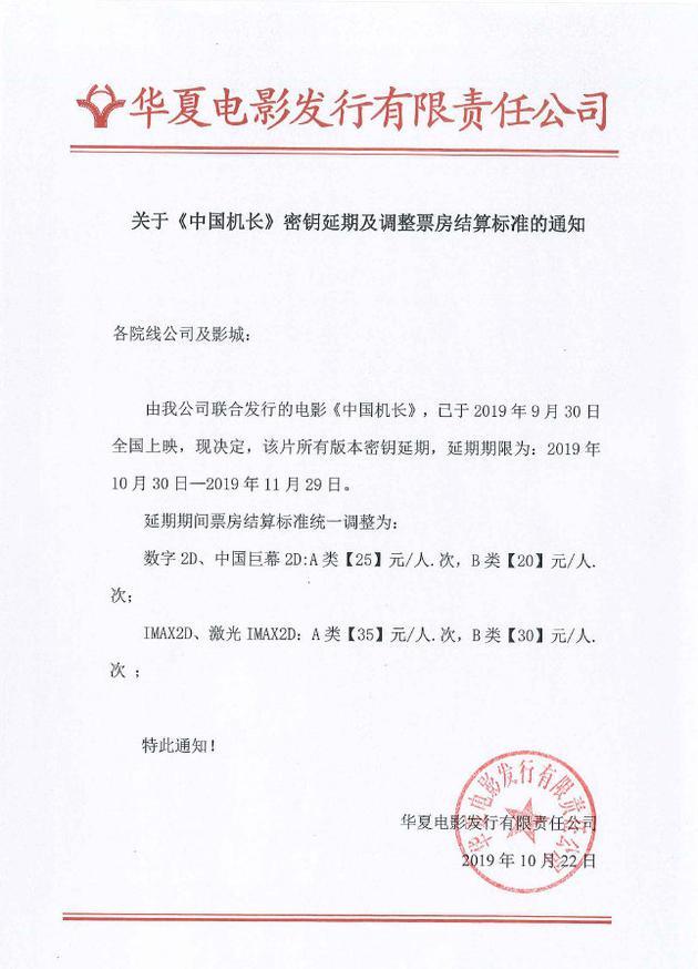 《中國機長》延期放映