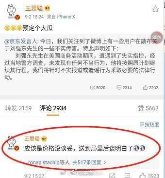 王思聪删调侃刘强东微博 网友:被老王骂了吧