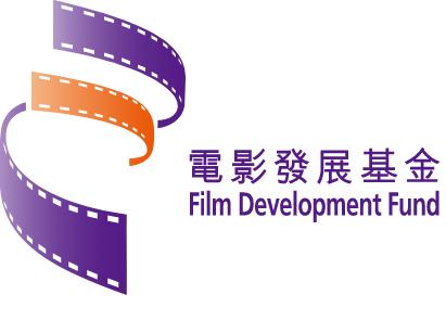 香港电影发展基金