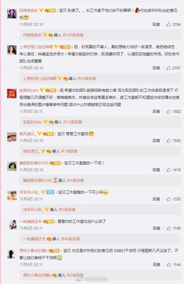 Angelababy粉丝评论引关注 劝她拒绝综艺专心演戏