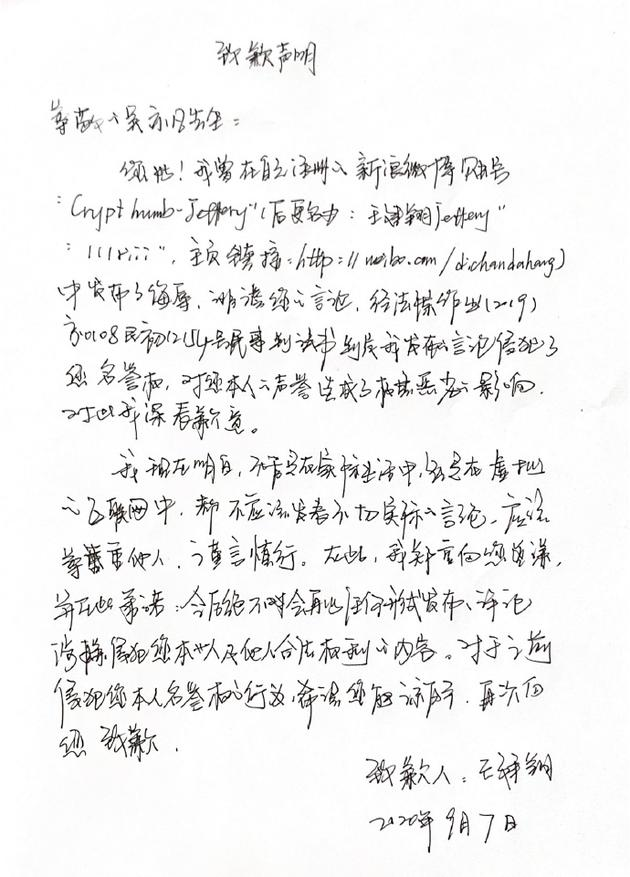 吴亦凡名誉权案判处结果公开 被告手写信公开致歉
