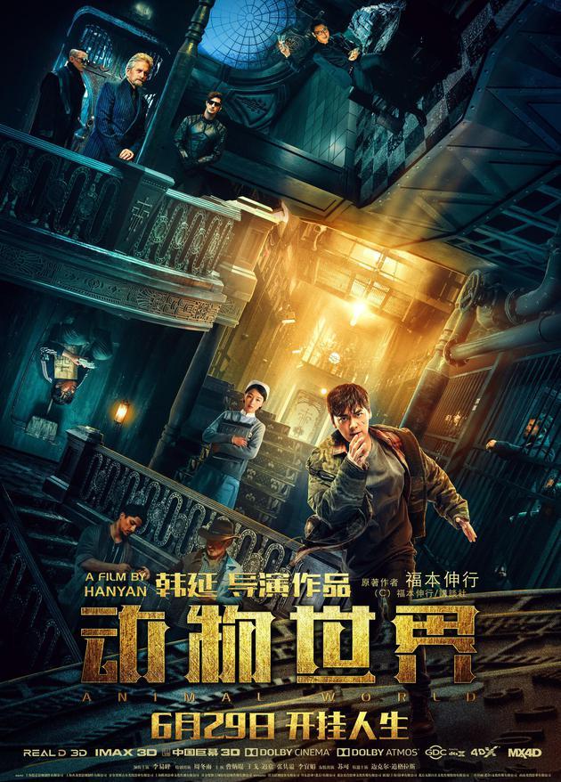 内地票房:李易峰新片夺冠 《药神》点映成绩亮眼