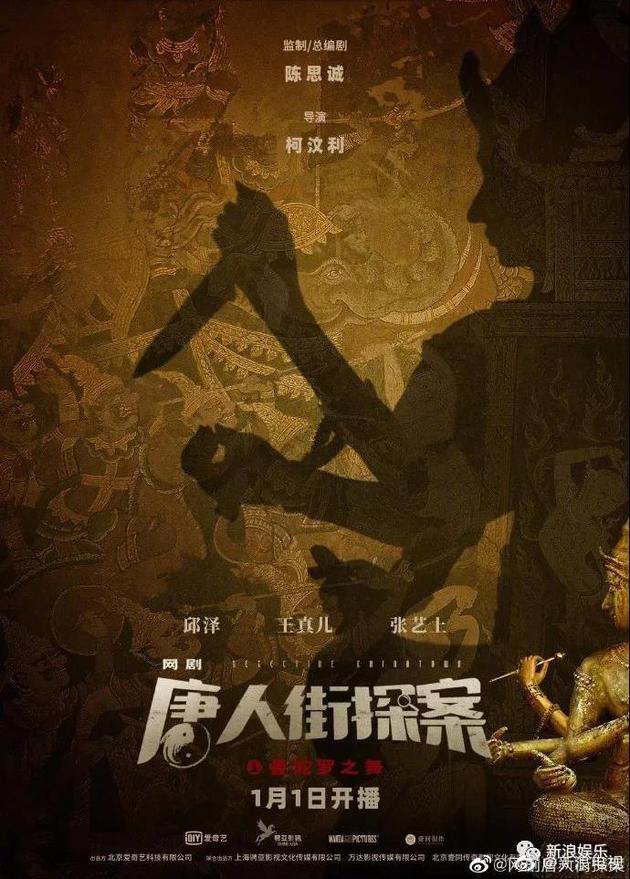 《唐人街探案》海报