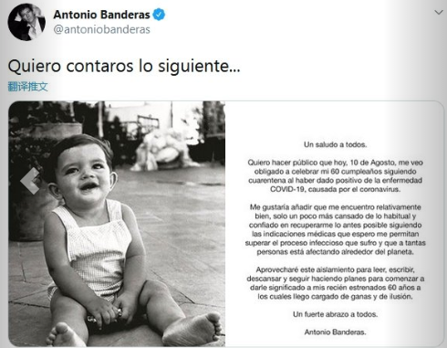 安东尼奥·班德拉斯自曝确诊新冠