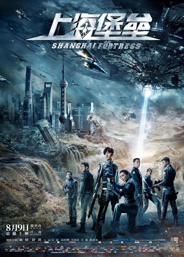 《上海堡垒》海报