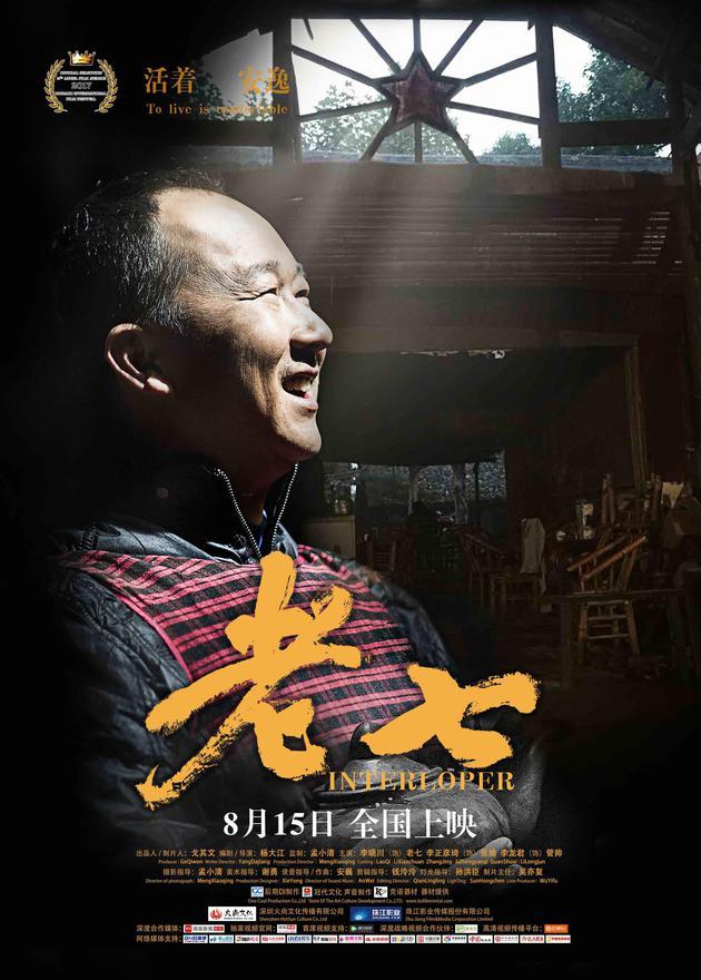 解析电影《老七》:四方茶馆间映照社会生活