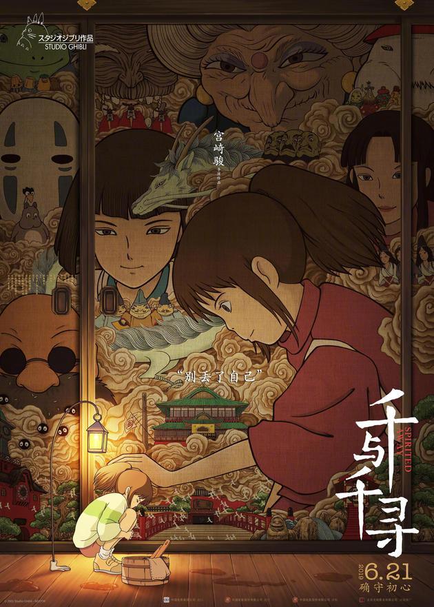 《千与千寻》是首次在中国内地上映