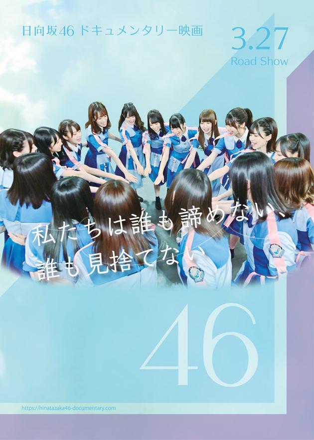 日向坂46第一部纪录片海报