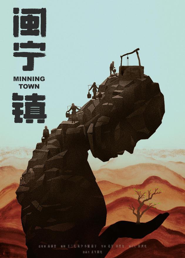 《闽宁镇》海报