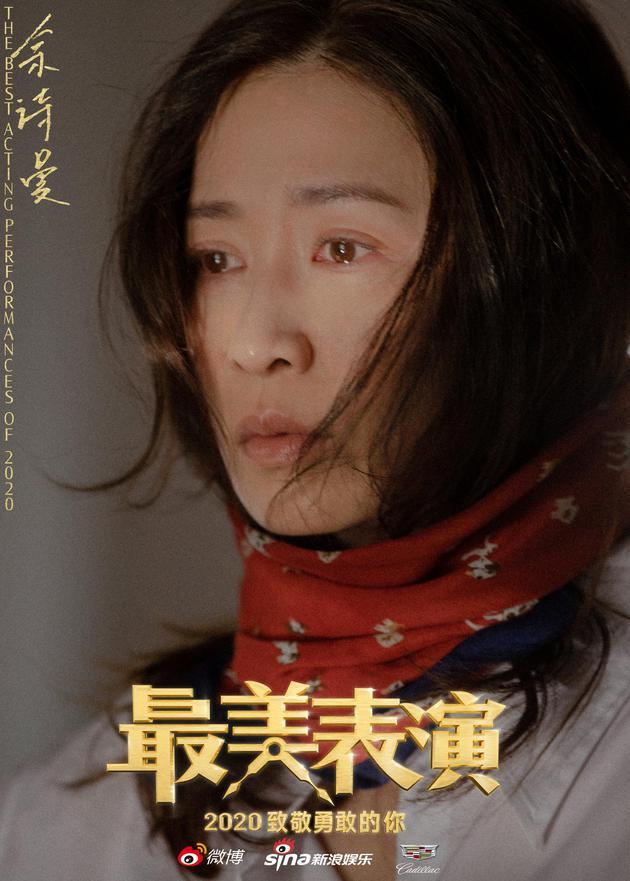 佘诗曼《最美表演》海报