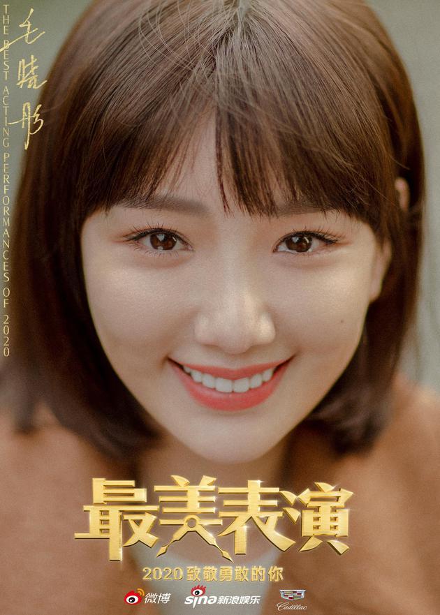 毛晓彤《最美表演》海报