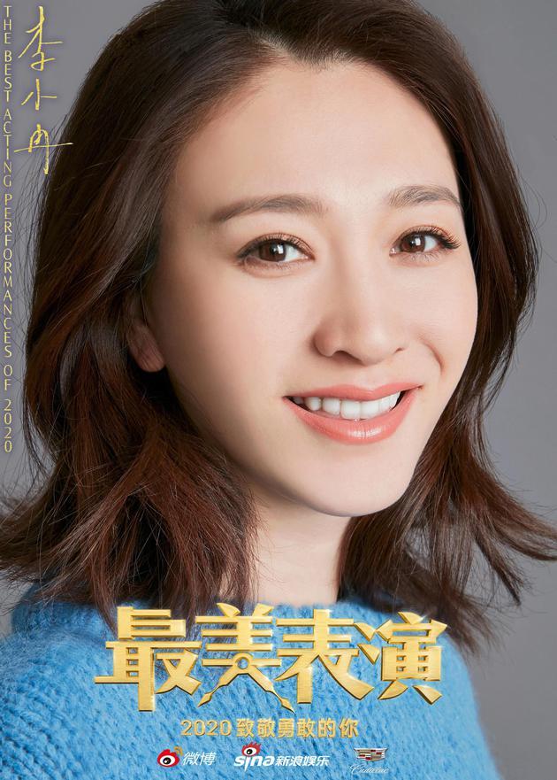 最美表演李小冉海报曝光 明眸善睐笑靥如花