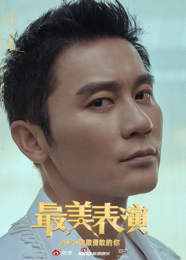李晨神情凛冽故事感十足 最美表演公开最后一位