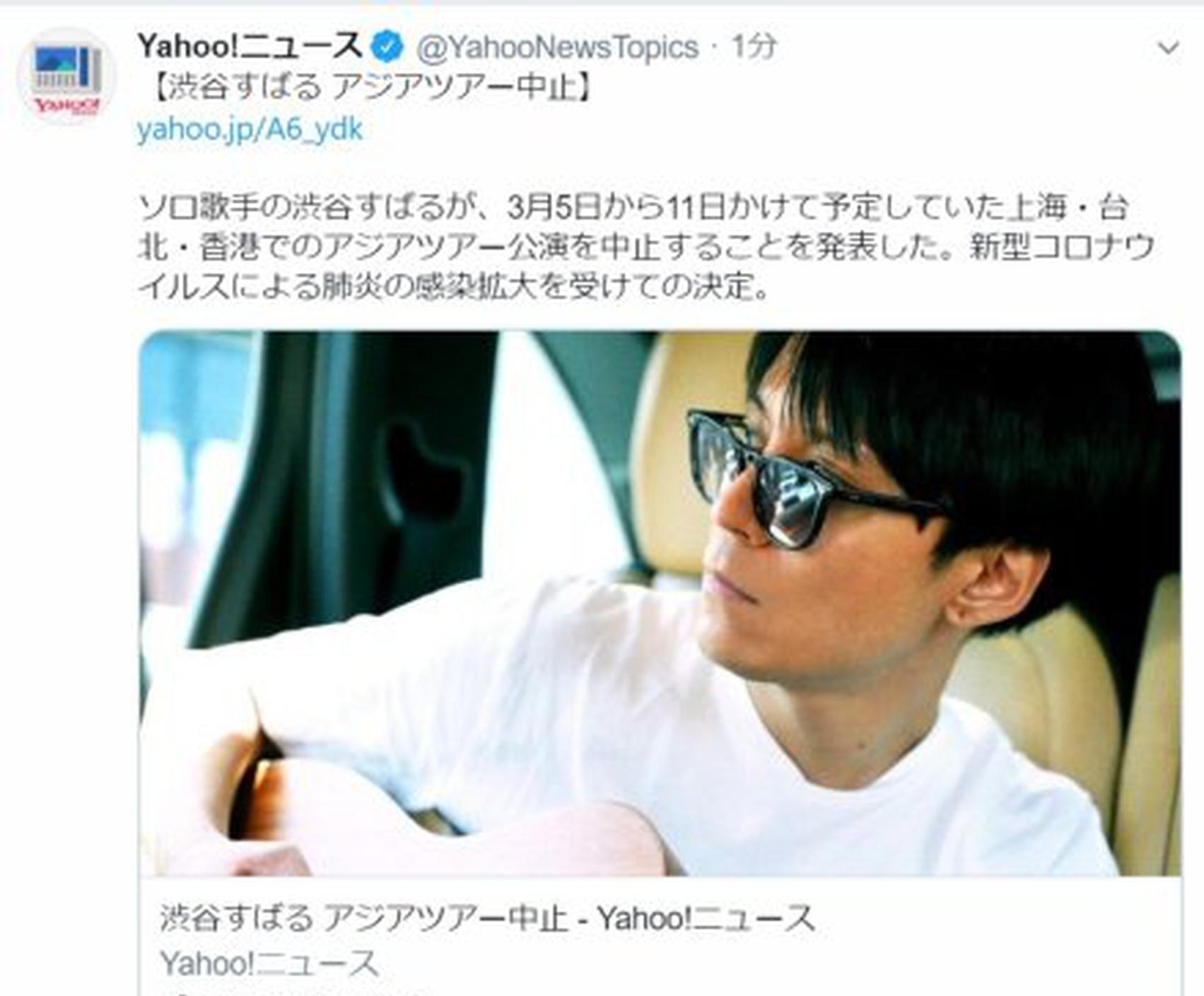 涩谷昴宣布将取消3月亚洲巡演