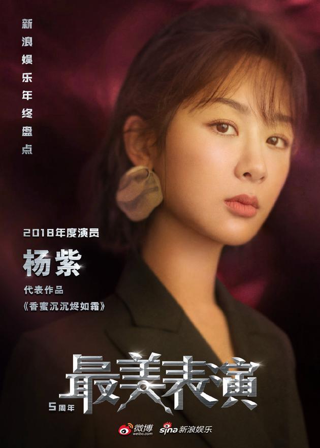 《最美外演》-杨紫