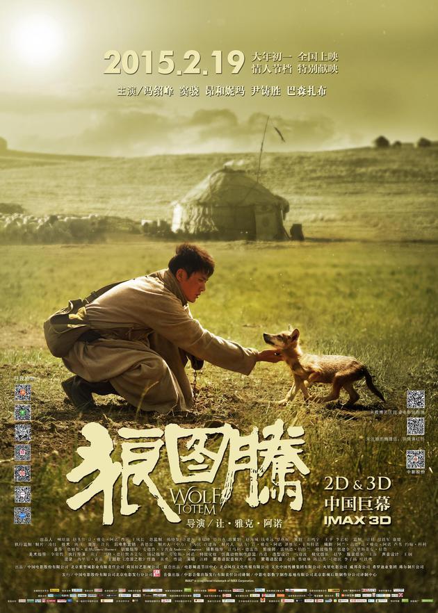 《狼图腾》2015年上映