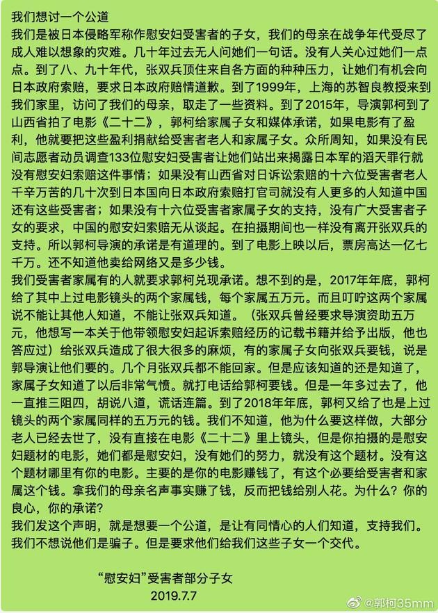 郭柯公开慰安妇子女向其讨钱的声明