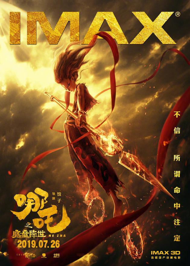 《哪吒之魔童降世》IMAX海报