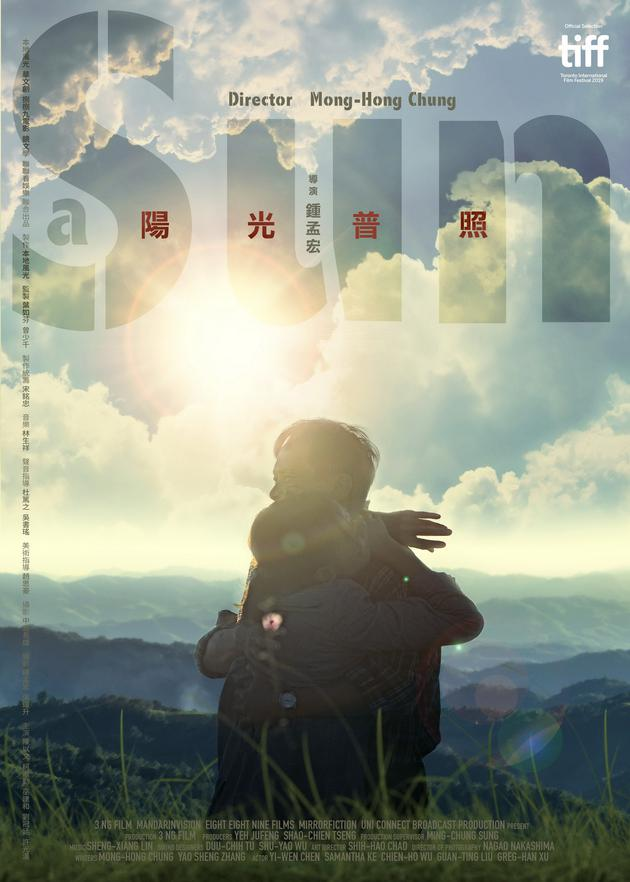 《阳光普照》国际版海报