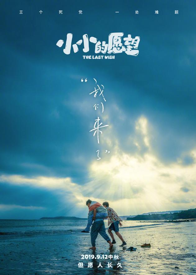 《小小的愿望》重新定档9月12日