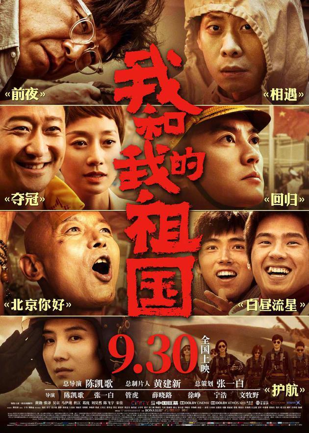 《我和我的祖国》提档海报