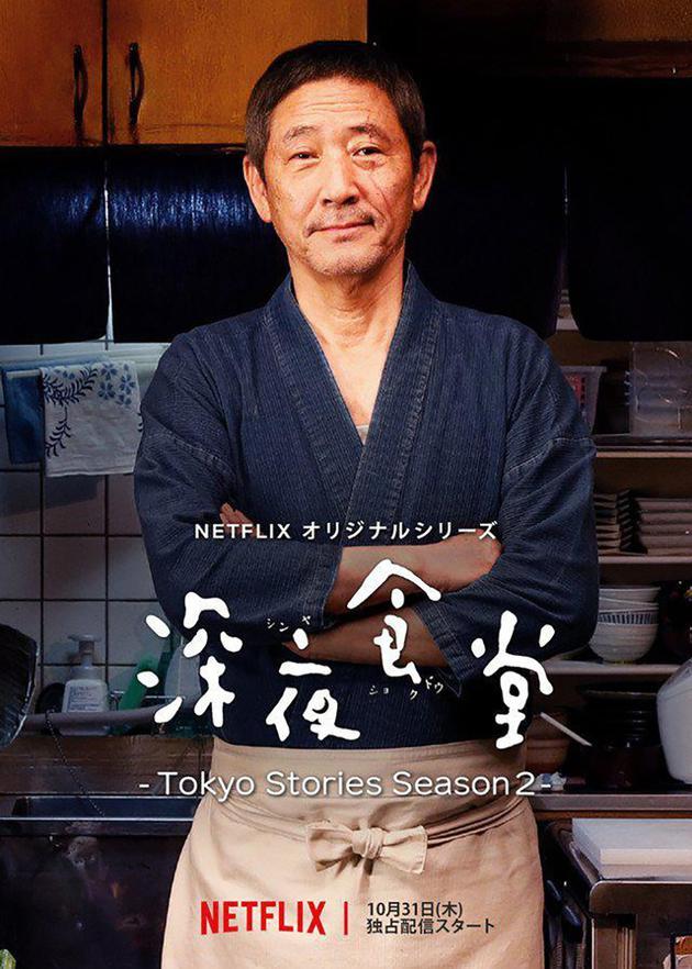 《深夜食堂-Tokyo Stories》第二季海报。