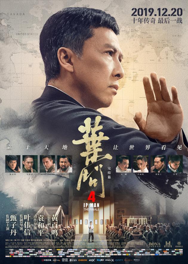 电影《叶问4》海报
