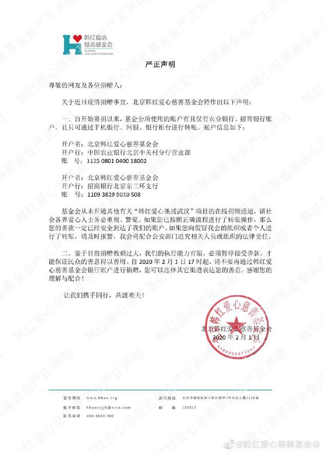 韩红慈善基金会停息批准善款