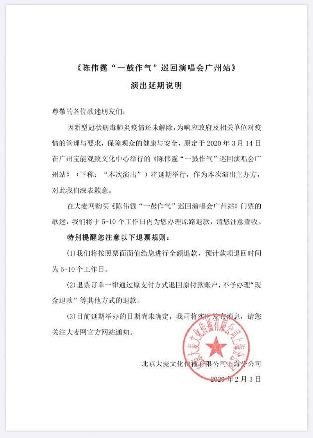 陈伟霆广州演唱会延期表明