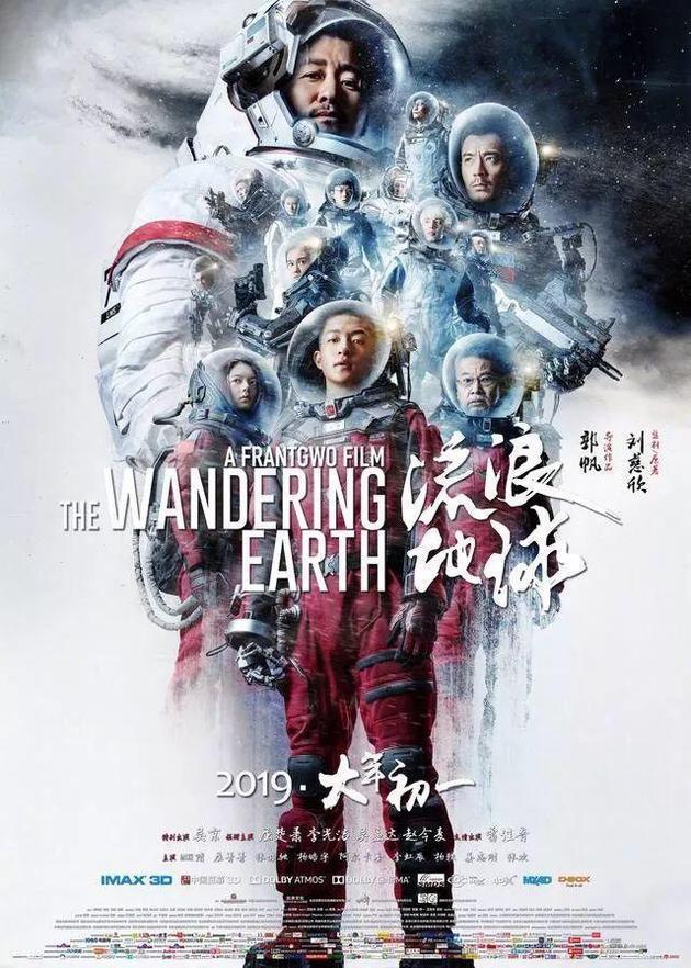 北京文化近投资了《漂泊地球》等