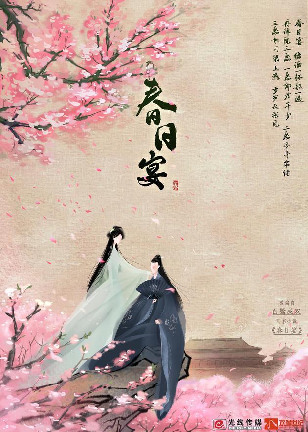 剧版《春日宴》概念海报