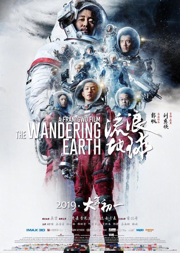 《流浪地球》电影海报