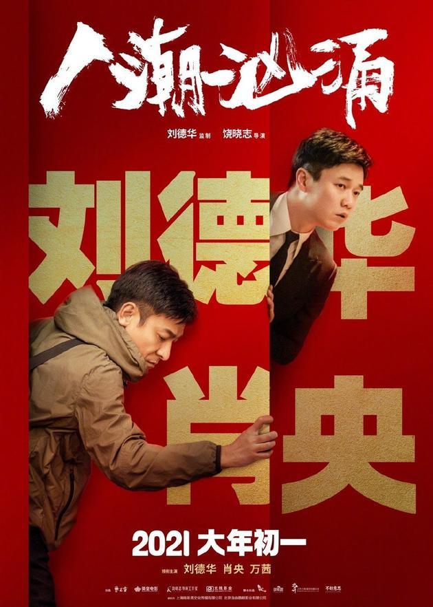 刘德华新片定档春节被指