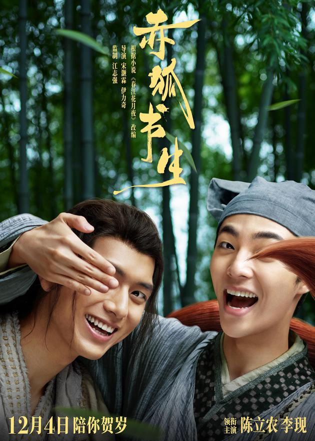 监制江志强发文谈《赤狐书生》:路上的朋友更重要