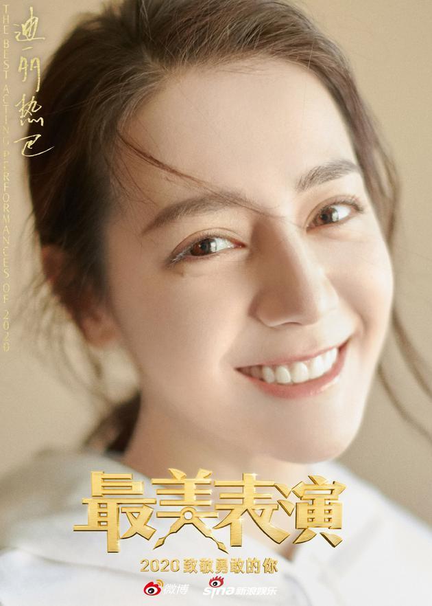 迪丽热巴眉清目秀甜美亮相 最美表演公开演员阵容