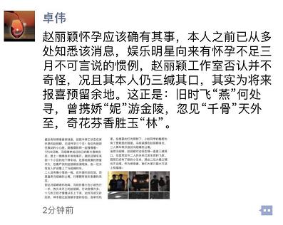 卓伟朋友圈爆料赵丽颖确已怀孕:不足三月不可说
